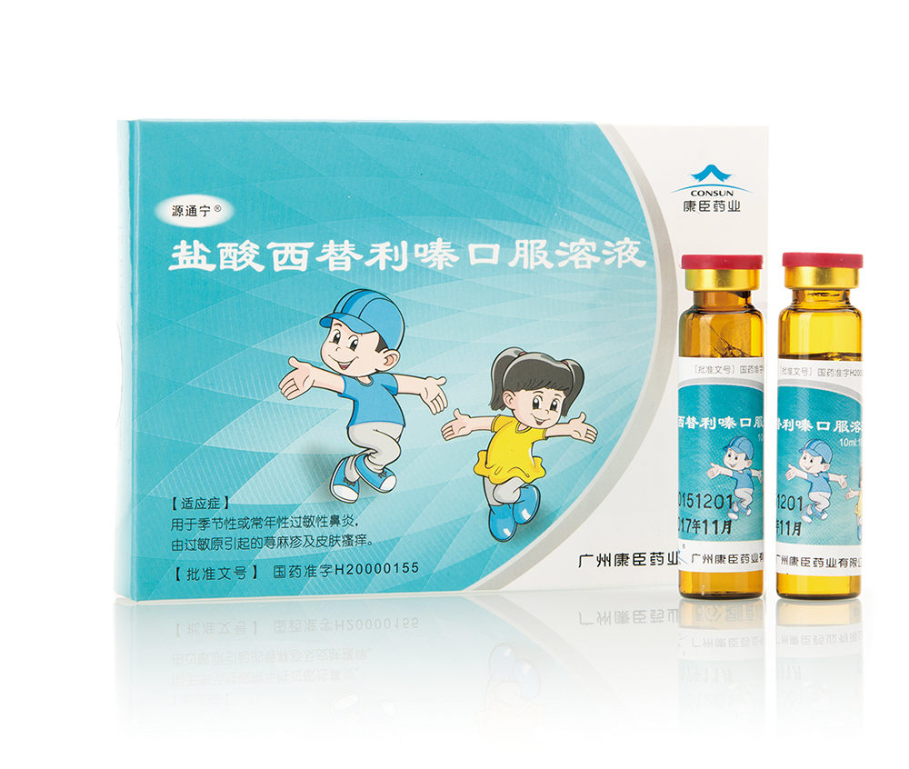 Yuantong Ning® - Cetirizine Hydrochloride Oral Solution