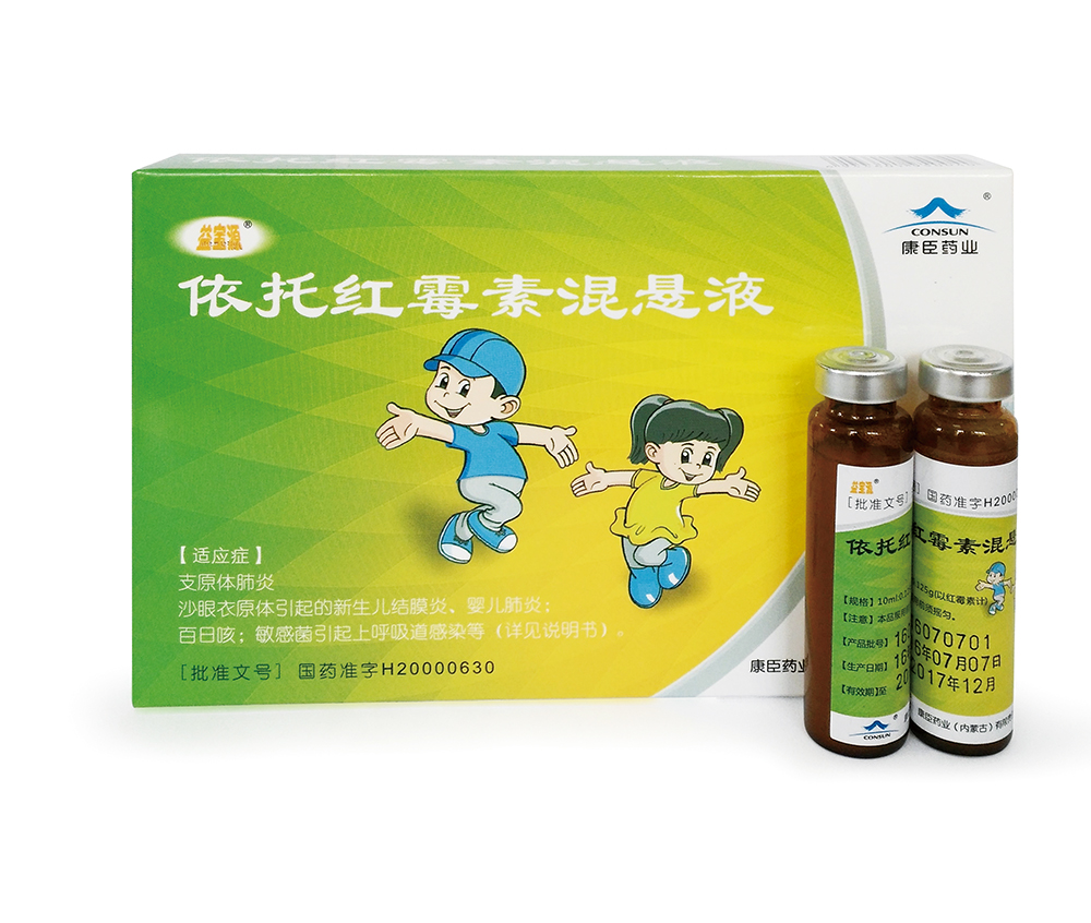 Yibao Yuan® - Erythromycin Estolate Suspension