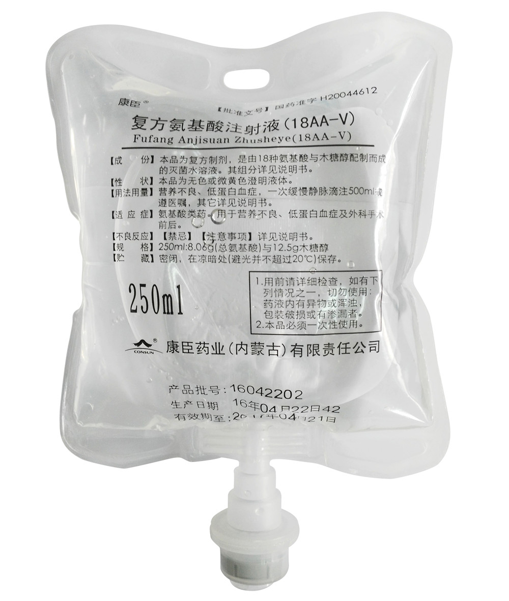 Compound Amino Acid Injection(18AA-V)